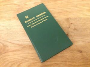 Original Field note of Faculty of Faculty of Biosphere-Geosphere Science, Okayama University of Science