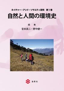 宮本真二・野中健一(編著)(2014)『自然と人間の環境史』.海青社.