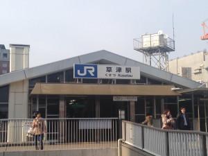 Kusatsu1